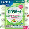 Fancl Calorie Limit无添加卡路里限摄片 Calorie  120cp/30days≪Gymnema Sylvestre Extract Containing Food≫『4908049158866』