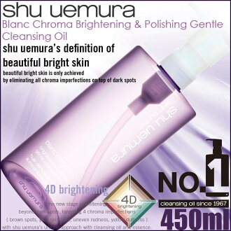 ShuUemura Blanc Chroma Brighte & Polish Cleansing Oil 450ml≪Cleansing≫『4935421600064』
