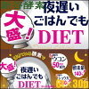 """Shintani enzyme night good diet Hiroshi Mori 30 capsule / 30 minutes «Aspergillus oryzae cultured extract containing food» """"4560264293380"""""""