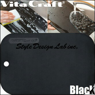 "Vita Craft antibacterial cutting board black 3401 ""4973673334016"""