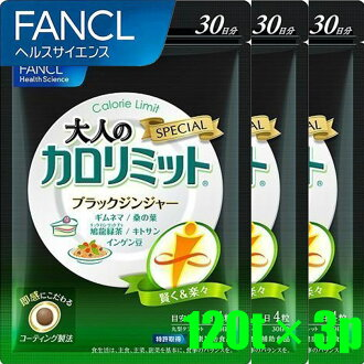 """Fancl adult carolimit 360 grain / 90 days (120tablets x 3 bags): «gymnema Sylvestre extract containing food» """"4908049305376"""""""