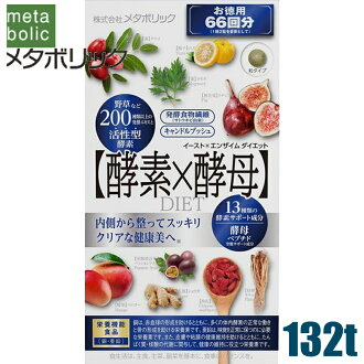 """Metabolic East x PL Zim diet 132 grain / 66,-«fermented vegetable extract and peptides of yeast-containing foods» """"4933094031352"""""""