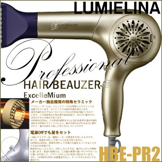 Lumielina Hair Beauzer ExcelleMium 2 HBE2-G≪吹风机≫『4562183851061』