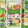"""Gypsophilla Gypsy enzyme 60 tablets per 30 day-«complex plant fermentation-rice black vinegar concentrate powder containing food» """"4573243660011"""""""