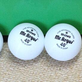 送料無料!!卓球 ピン球 トレーニングボール 1スター 10ダース卓球練習球プラスチック球 照和商事10ダース