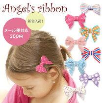 Angel'sribbon(エンジェルズリボン)すべらないヘアクリップ