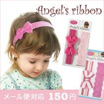 Angel'sribbon(エンジェルズリボン)ヘアバンド☆2本セット