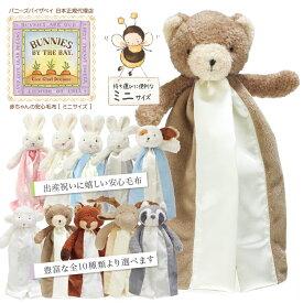 【出産祝い】赤ちゃんの安心毛布 ミニサイズ 出産祝い 誕生日 ギフト プレゼント ファーストトイ 男の子 女の子 おねんね 【RCP】