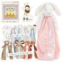 【出産祝い】【ギフトラッピングOK】赤ちゃんの安心毛布☆普通サイズ(出産祝い 誕生日 ギフト プレゼント 男の子 女の子 だっこ毛布 …