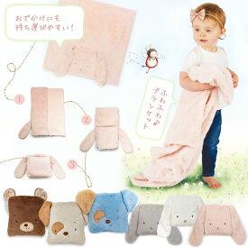 Bunnies By The Bay日本正規代理店タックミーブランケット☆うさぎ、いぬ、くま☆男の子、女の子(出産祝い ベビー 赤ちゃん 誕生日 入園)
