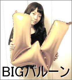 BIG!アルファベットバルーン60cmサイズ《メール便送料無料》