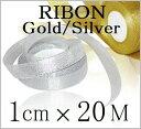 リボン1cm幅/20M巻(ゴールド/シルバー)《メール便送料無料》