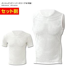 【セット割】mcnメッシュインナーシャツ(ノースリーブ&半袖のセット)ホワイト Lサイズ【店頭受取対応商品】
