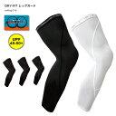 【メール便200円OK】mcnDRY-FITレッグカバー(3Dタイプ)左右セット 自転車ウェア・サイクルウェア・サイクリングウェア【店頭受取対応…