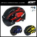 【送料無料】IOPヘルメット[エアロタイプ] シールド付き Storm 自転車用ヘルメット(大人用、ロード、マウンテン)【店頭受取対応商品】