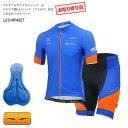 <お取り寄せ品>mcnサイクルジャージ(ショートスリーブ)&イタリア製パッド付き4分丈サイクルパンツセット LEO自転車サイクルウェア…