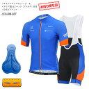 <お取り寄せ品>mcnサイクルジャージ(ショートスリーブ)&イタリア製パッド付き4分丈ビブパンツセット LEO自転車サイクルウェア・サ…