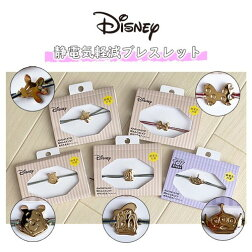 Disneyディズニーミッキーハンド静電ブレスAPDS4488_APDS4492