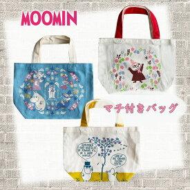 MOOMIN ムーミン 木の実/花畑/樹 マチ付バッグ MM2022_MM2026