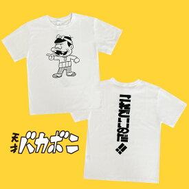 【SALE★30%OFF!!】 天才バカボン これでいいのだ Tシャツ PEAF132_PEAF133