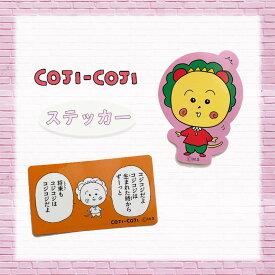 COJI-COJI コジコジ びっくり/コミック キャラクターステッカー CJ1000_CJ1001