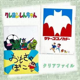 クレヨンしんちゃん サトーココノカドー/おもちゃばこ A4クリアファイル KY1015_KY1041