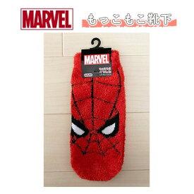 MARVEL マーベル スパイダーマン フェイスRD もっこもこ靴下 SPSOC196J