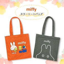 miffiミッフィーおもちゃ/おばけカラートートバッグMF1115_MF1116