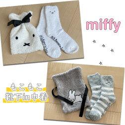 ミッフィーフェイス/ウサギモコ靴下in巾着MFSOC603J_MFSOC604J