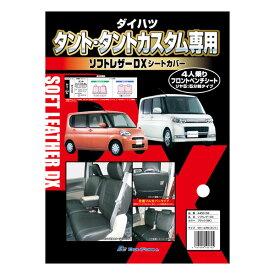 【M4-24N-BK】ダイハツ タント・タントカスタム(L375S・L385/H19.12〜H25.9) ソフトレザーDX フルセット(ブラック)