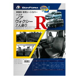 【W7-33-BK】トヨタ ノア・ヴォクシー 7人乗り(ZRR80/ZRR85:H26年1月〜H29年7月)専用ソフトレザーR フルセット(ブラック)