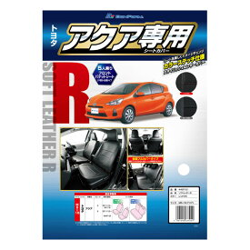 【M5-15-RD】トヨタ アクア(NHP10)専用 ソフトレザーRシートカバー フルセット(ブラック/レッドステッチ) M5-15