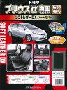 トヨタ プリウスα(ZVW41W)5人乗り専用 ソフトレザーDXシートカバー フルセット(ブラック) W5-4