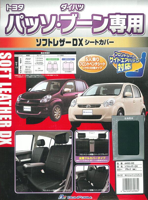 トヨタ パッソ/ダイハツ ブーン(2010.2〜2012.5)専用 ソフトレザーDXシートカバー フルセット(ブラック) M5-12