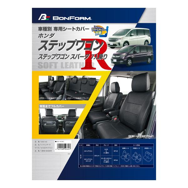 【W7-35-BK】ホンダ ステップワゴン・ステップワゴンスパーダ 7人乗り専用【RP1/RP2/RP3/RP4:H27.5〜】ソフトレザーRシートカバー 1台分フルセット(ブラック/ブラックステッチ)