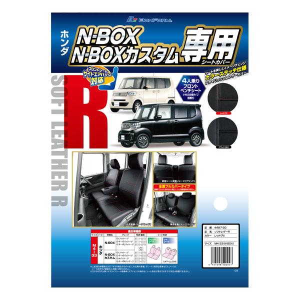 【M4-33-RD】ホンダ N-BOX・N-BOXカスタム(JF1・JF2/H23.12〜H29.8)専用 ソフトレザーRシートカバー フルセット(ブラック/レッドステッチ)