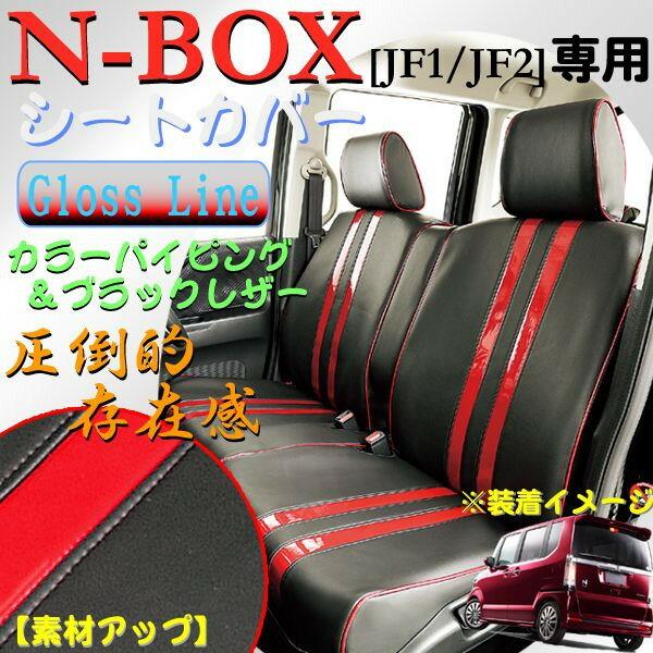 ホンダ N-BOX・N-BOXカスタム(JF1・JF2/H23.12〜H29.8)専用 レザー&エナメルシートカバー『グロスライン』フルセット(ブラックレザー/レッドエナメル) M4-33