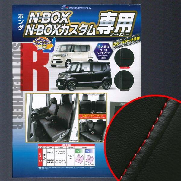 ホンダ N-BOX・N-BOXカスタム(JF1・JF2/H23.12〜H29.8)専用 ソフトレザーRシートカバー フルセット(ブラック/レッドステッチ) M4-33