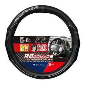 ハンドルカバー 『レーシンググリップ』 Sサイズ(36.5cm〜37.9cm)カラー:ブラック/シルバー