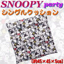 【Snoopy】スヌーピーパーティ シングルクッション (約45×45cm)ホワイト