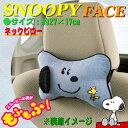 【Snoopy】ネッククッション 『スヌーピーフェイス』 (約17X27cm)ブルー