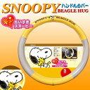 【Snoopy】ハンドルカバー 『ビーグルハグスヌーピー』Sサイズ(36.5〜37.9cm)イエロー