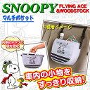 【Snoopy】マルチポケット 『フライングスヌーピー』グレー 車内の小物をスッキリ収納!