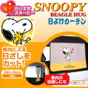 【Snoopy】UVカット日よけカーテン 『ビーグルハグスヌーピー』約65×50cm:1枚入り イエロー