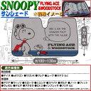 【Snoopy】フロントガラス用サンシェード 『フライングスヌーピー』(約70〜80×100〜130cm)グレー