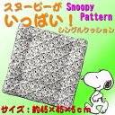 【Snoopy】スヌーピーパターン シングルクッション (約45×45cm)ホワイト