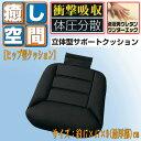 低反発ウレタン ヒップ型シングルクッション『癒し空間』ブラック (約47×47cm)/