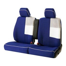 軽自動車ベンチシート汎用シートカバー『スウェットコンビ』ダークブルー 運転席・助手席セット