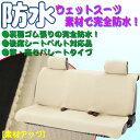 防水・防汚・ウエットスーツ素材使用シートカバー『防水カバー』(ベージュ 後席1枚)