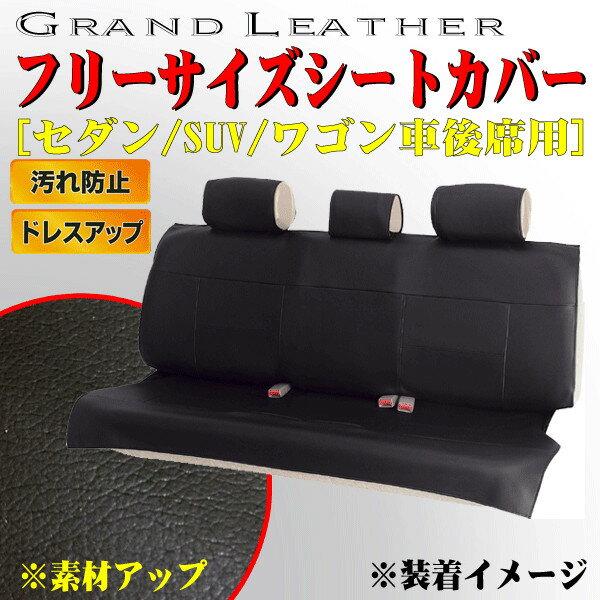 セダン・SUV・ワゴン車 後席用ソフトレザーシートカバー 『グランドレザー』カラー:ブラック (枕カバー3枚付)